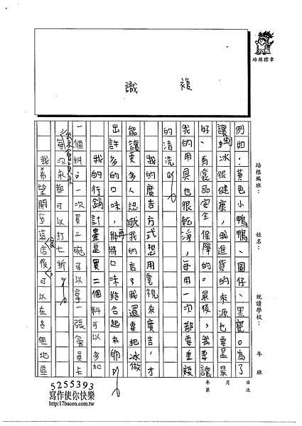103W5402呂冠逸 (2)
