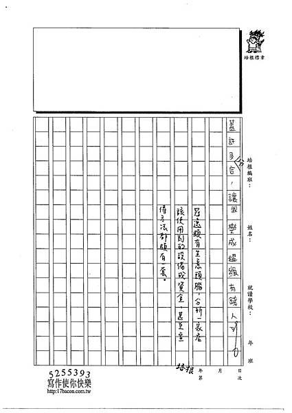 103W5402呂冠逸 (3)