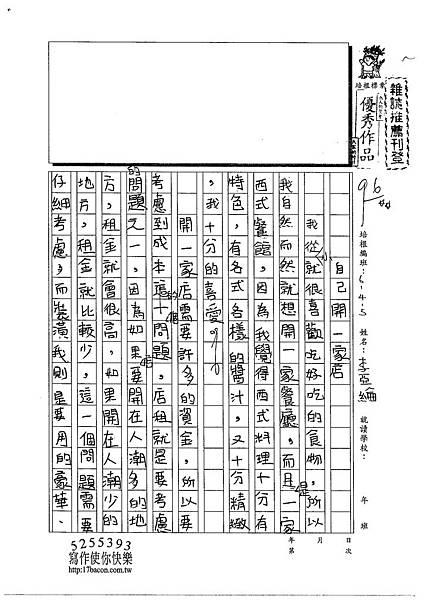 103W5402李亞綸 (1)