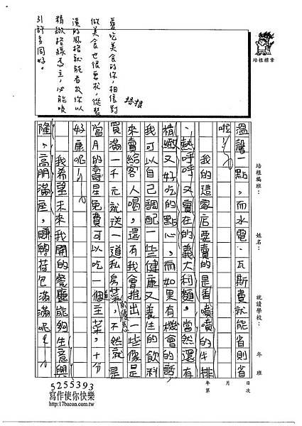 103W5402李亞綸 (2)