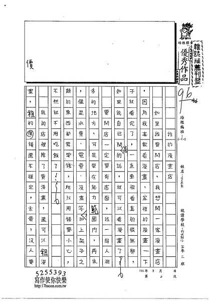 103W5402李孟真 (1)