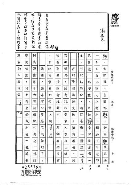 103W5402李孟真 (2)