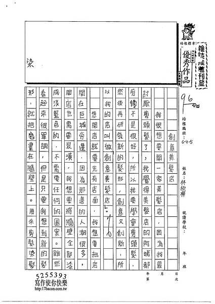 103W5402林欣樺 (1)