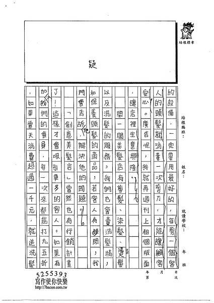 103W5402林欣樺 (2)