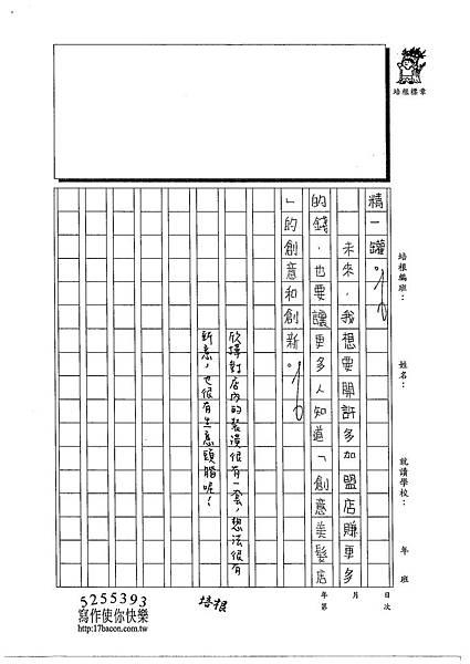103W5402林欣樺 (3)