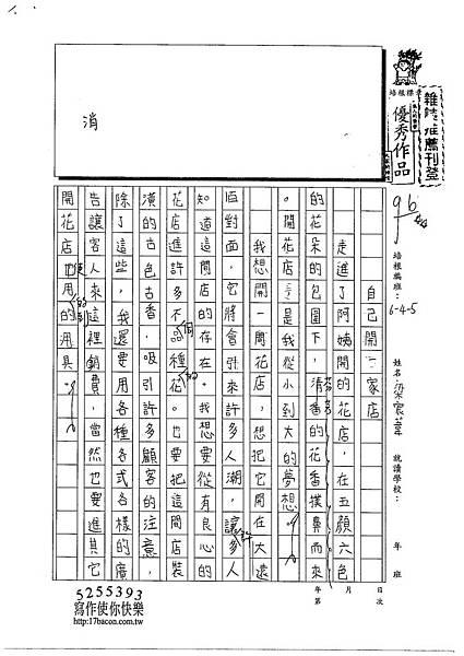 103W5402梁宸葦 (1)