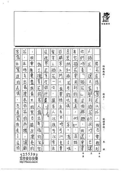 103W5402梁宸葦 (2)