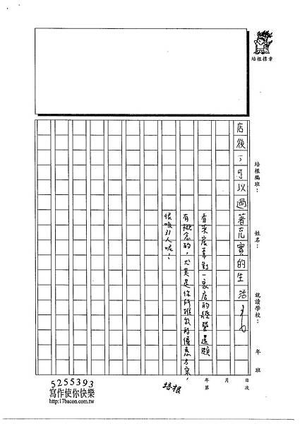 103W5402梁宸葦 (3)