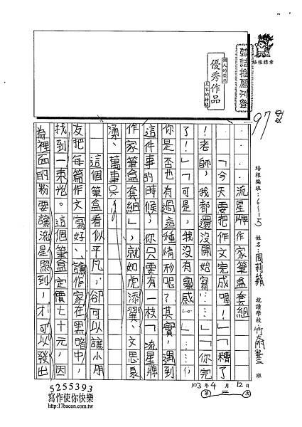 103W5403周莉蘋 (1)
