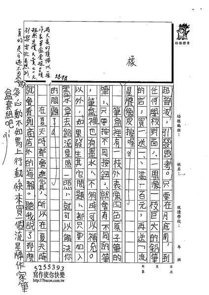 103W5403周莉蘋 (2)