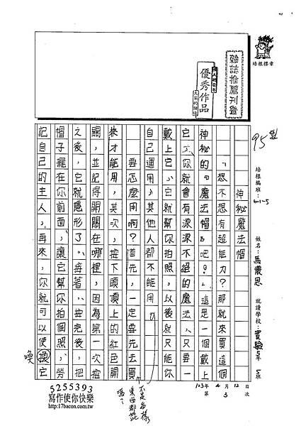 103W5403馬懷恩 (1)