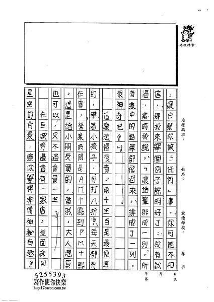 103W5403馬懷恩 (2)