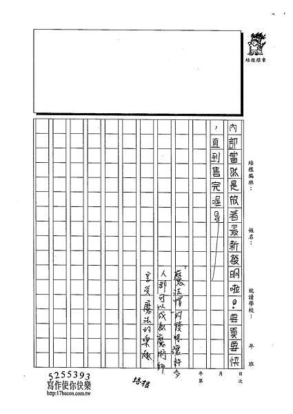 103W5403馬懷恩 (3)