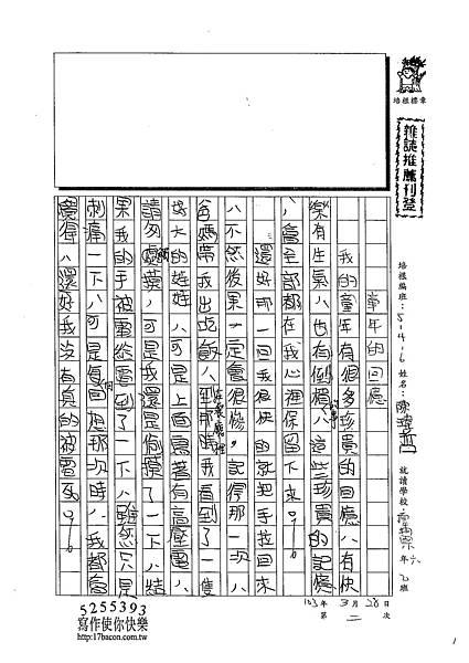 103W6402陳瑋哲 (1)