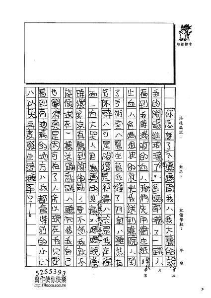 103W6402陳瑋哲 (2)
