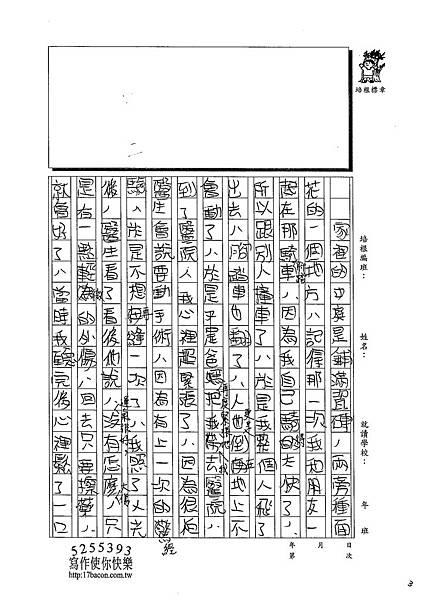 103W6402陳瑋哲 (3)