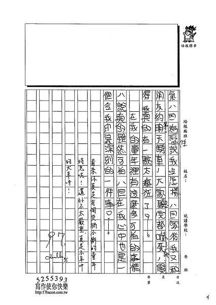 103W6402陳瑋哲 (4)