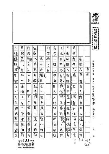 103W6402黃睿宇 (1)