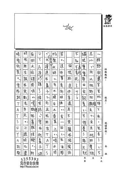 103W6402黃睿宇 (2)