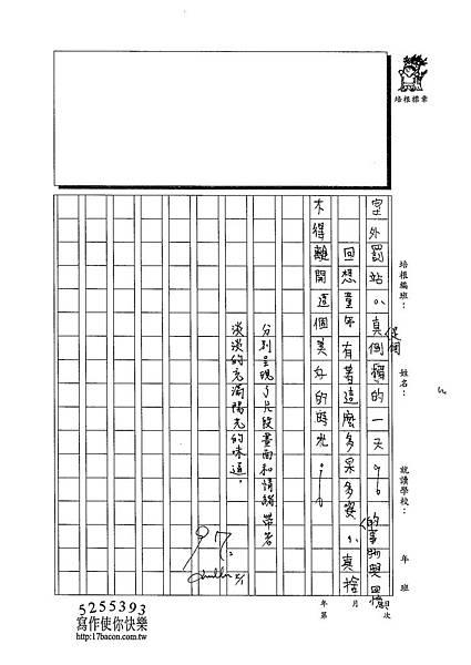 103W6402黃睿宇 (3)