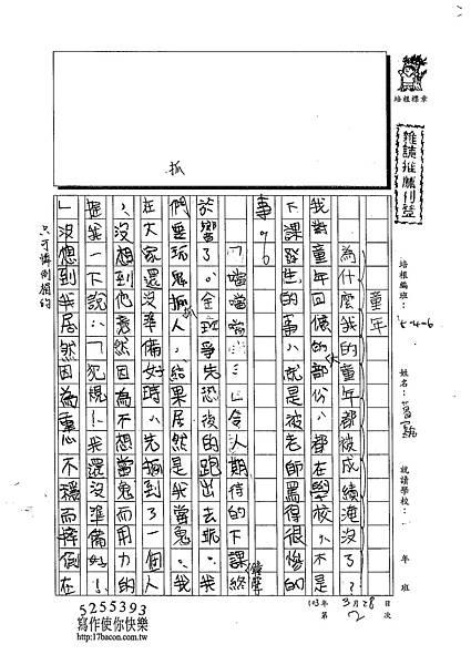 103W6402葛家瑀 (1)