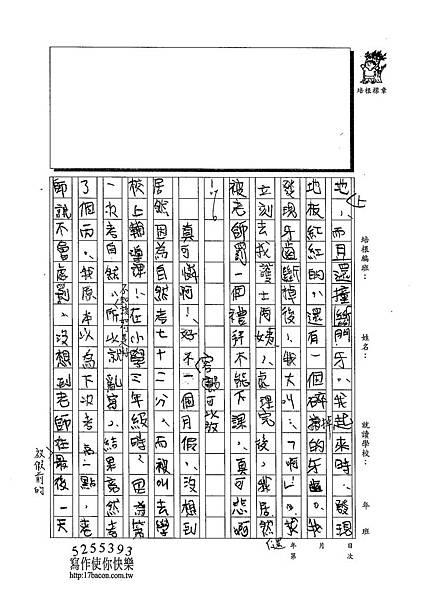 103W6402葛家瑀 (2)