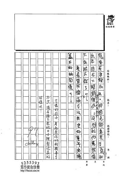 103W6402葛家瑀 (3)