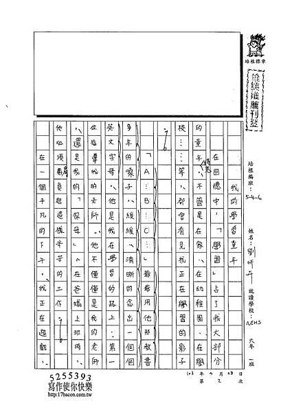 103W6402劉忻卉 (1)