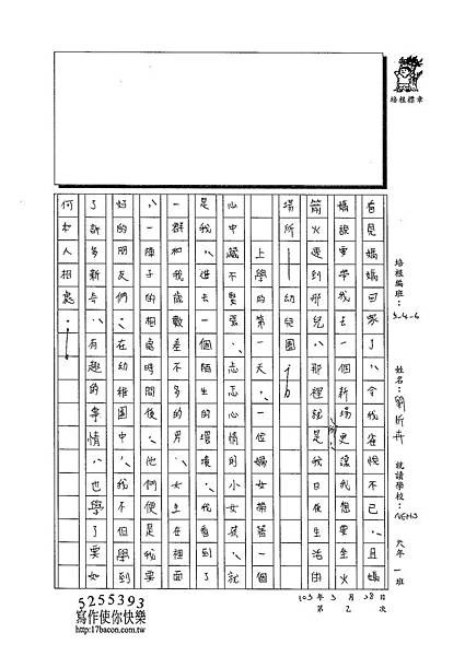 103W6402劉忻卉 (2)