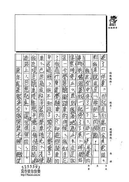 103W6402謝惟堯 (2)
