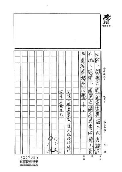 103W6402謝惟堯 (3)