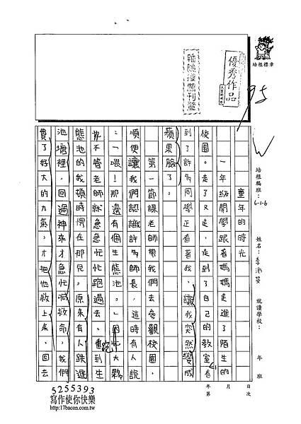 103W6402李沛芠 (1)