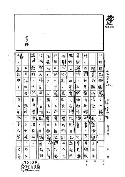103W6402李沛芠 (2)