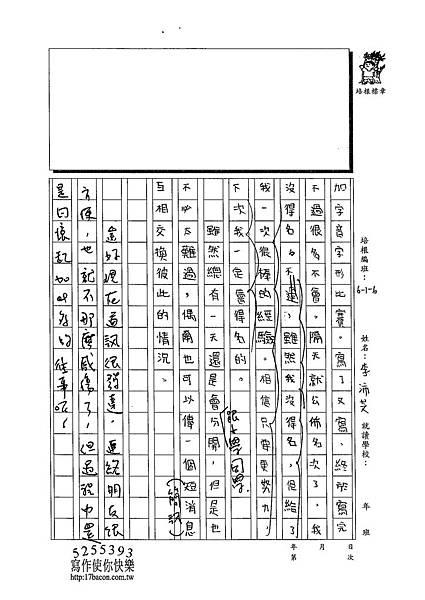 103W6402李沛芠 (3)