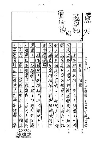 103W6402林佑諺 (1)