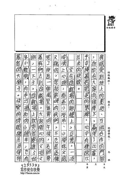 103W6402林佑諺 (2)