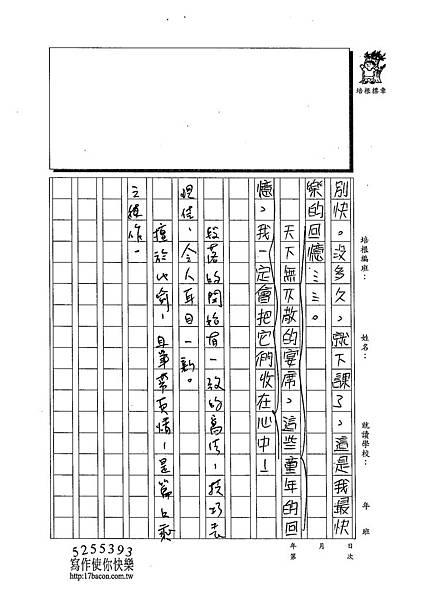 103W6402林佑諺 (3)