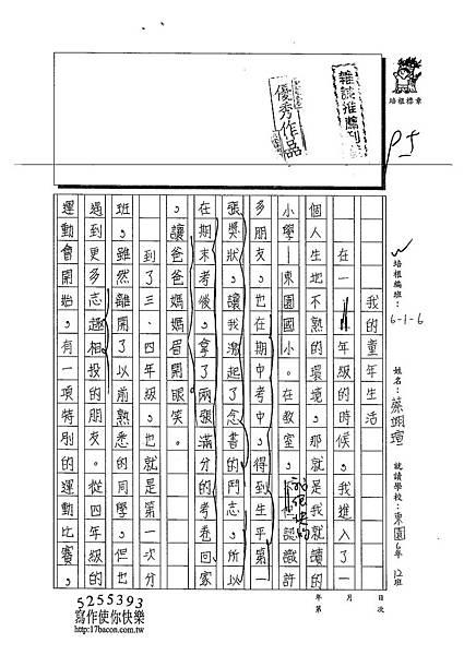 103W6402蔡翊瑄 (1)