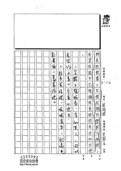 103W6402蔡翊瑄 (3)