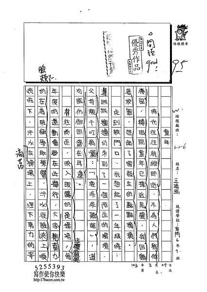 103W6402王靖瑜 (1)
