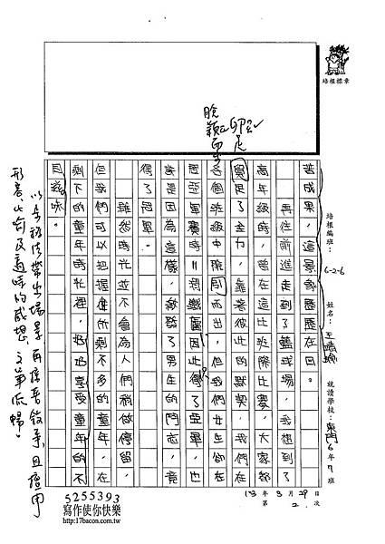 103W6402王靖瑜 (2)