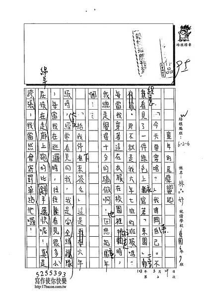 103W6402林品妤 (1)