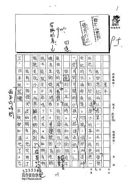 103W6402林家皜 (1)