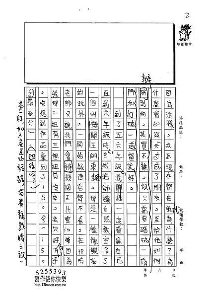 103W6402林家皜 (2)