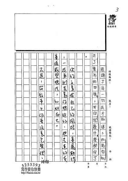 103W6402林家皜 (3)