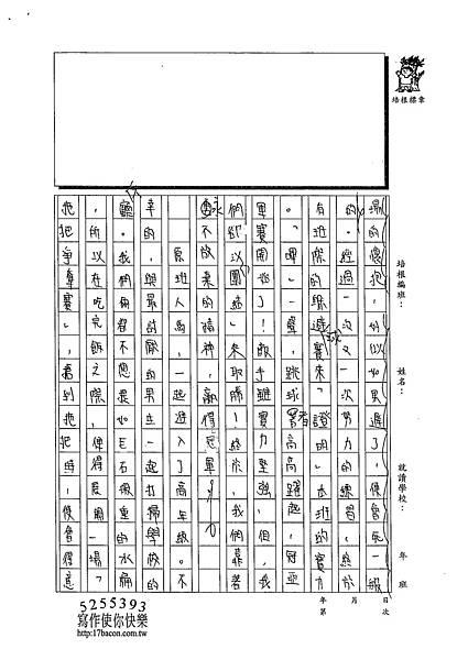 103W6402李宣誼 (2)