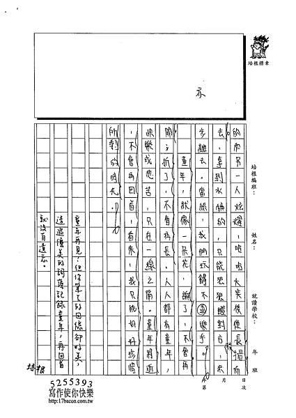 103W6402李宣誼 (3)