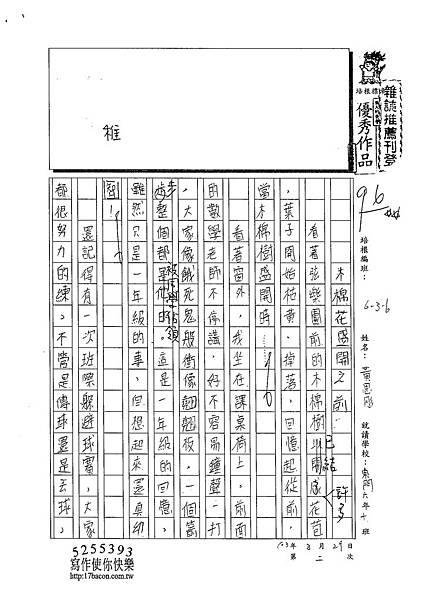 103W6402黃思肜 (1)