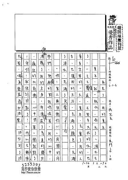 103W6402楊笠辰 (1)