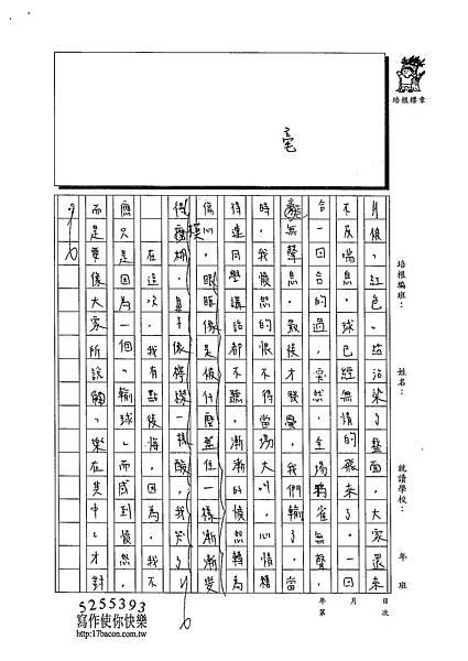 103W6402楊笠辰 (3)